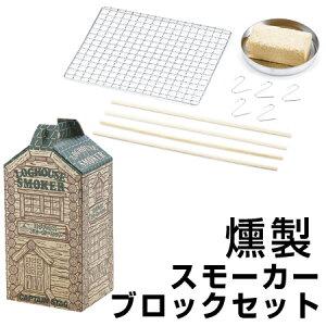 燻製器 燻製キット スモーカーブロックセット ( 薫製器 燻製キット スモーカー くん製器 く…