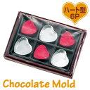 アルミ箔カップ チョコレート型 ハート 6個組 ボックス付 ( アルミ...