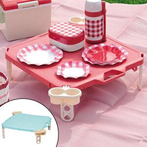 ピクニックテーブル レジャーテーブル 連結可能 カップホルダー4人分付き ( ハンディテーブル…