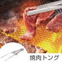 トング 焼肉トング スタンド付き 食洗機対応 ステンレス製 ( キッチンツール
