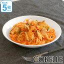 プレート 22cm コレール CORELLE 白 食器 皿 ウインターフロスト 同色5枚セット ( 送料無料 食洗機対応...
