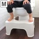 トイレ 踏ん張り トイレスムーズステップ M 補助台 トイレトレーニング ( 踏み台 子供 ステップ