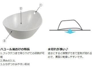 湯おけハユール洗面器日本製