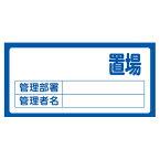 置場標識 「置場」 表示看板 30x60cm ( 資機材 置き場 標識パネル ) 【3900円以上送料無料】
