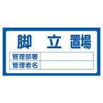 置場標識 「脚立置場」 表示看板 30x60cm ( 資機材 置き場 標識パネル ) 【3900円以上送料無料】