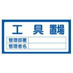 置場標識 「工具置場」 表示看板 30x60cm ( 資機材 置き場 標識パネル ) 【3900円以上送料無料】