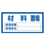 置場標識 「材料置場」 表示看板 30x60cm ( 資機材 置き場 標識パネル ) 【3900円以上送料無料】