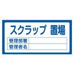 置場標識 「スクラップ置場」 表示看板 30x60cm ( 資機材 置き場 標識パネル ) 【3900円以上送料無料】