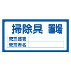 置場標識 「掃除具置場」 表示看板 30x60cm ( 資機材 置き場 標識パネル ) 【3900円以上送料無料】