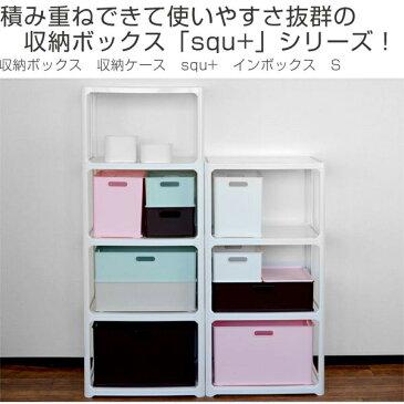 収納ボックス 収納ケース squ+ インボックス S ( カラーボックス インナーボックス おもちゃ箱 プラスチック コンテナ 積み重ね スタッキング 小物入れ インナーケース ) 【4500円以上送料無料】