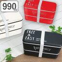 お弁当箱 2段 保冷剤付き NATIVE HEART メンズネストランチ FREE&EASY 990...