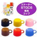 水筒用コップ 子供用水筒 部品 STGC6用 スケーター (...