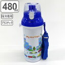 水筒 子供 MyAUTOS 直飲みプラワンタッチボトル 48...