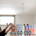 室内物干し 吊下げ型室内物干 長さ60cm〜90cm 4段階