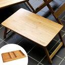 折りたたみテーブルバンブーテーブルバカンス竹製ローテーブル ( ピクニックテーブル レジャーテーブル 簡易テーブル 折りたたみ テーブル アウトドア レジャー ミニテーブル 木製風 )【4500円以上送料無料】