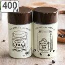 茶筒 大 400ml coffee tea ( お茶容器 茶葉容器 保存容器 キャニスター ストッカー 茶葉入れ 茶缶 コーヒー粉保存 コーヒー豆保存 茶葉保存 お茶葉保
