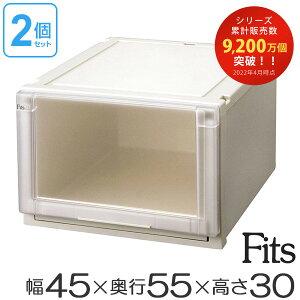 収納ケース Fits フィッツ フィッツユニット ケース 4530 引き出し プラスチック 2個セット ( 送料無料 フィッツケース 収納 収納ボックス 衣装ケース 天馬 押入れ収納 押入れ クロー