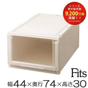 収納ケース Fits フィッツ フィッツユニット ケース L 4430 引き出し プラスチック ( 送料無料 フィッツケース 収納 収納ボックス 衣装ケース 天馬 押入れ収納 押入れ クローゼット 奥