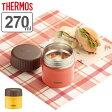 ■在庫限り・入荷なし■保温弁当箱 スープジャー サーモス 真空断熱フードコンテナー 270ml JBI-271 【3900円以上送料無料】