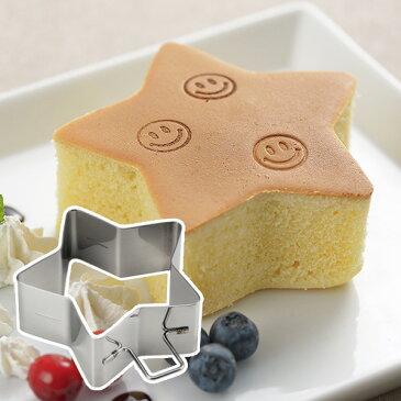 パンケーキリング 星 深型 タイガークラウン ( パンケーキ 型 分厚い ステンレス製 ホットケーキ型 ケーキ型 パンケーキ型 分厚いパンケーキ )【3980円以上送料無料】