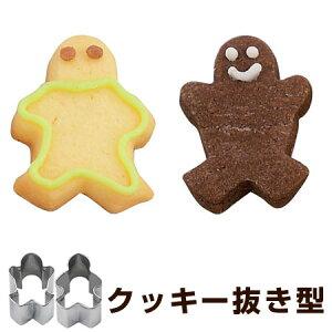 手作りお菓子の定番♪ジンジャーマンのクッキー型! ジンジャーブレッドマン 製菓グッズ 抜型 ...