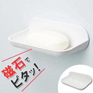 石鹸置き磁着マグネットバストレイ