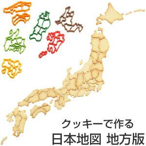 クッキー型 抜き型 ケンミンクッキー型 地方別 日本地図 ( クッキー抜型 クッキーカッター 都道府県 抜型 クッキー抜き型 製菓道具 お菓子作り 製菓グッズ )