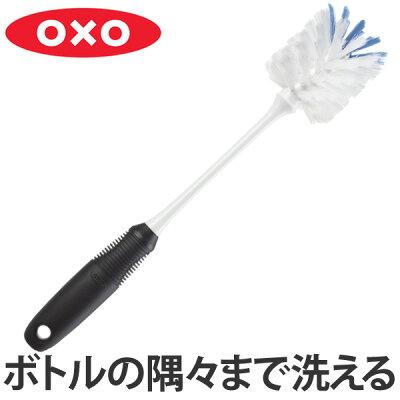 OXO(オクソー)ボトルブラシ