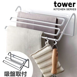 ウォール布巾ハンガーふきん掛け横型吸盤タワーtower