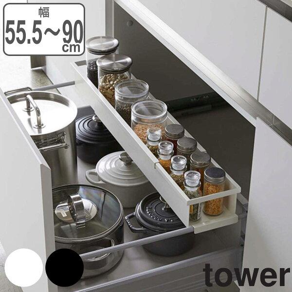シンク下収納シンク下伸縮ラックスリム伸縮式幅56〜90cmタワーtower(キッチン収納シンク下収納山崎実業伸縮式ラックシステム