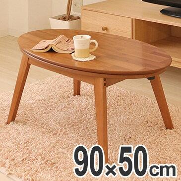 家具調こたつ テーブル noix(ノワ) オーバル型 幅90cm ( 送料無料 センターテーブル こたつテーブル ローテーブル 机 デスク 楕円 座卓 小型 木製 ) 【4500円以上送料無料】