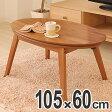 家具調こたつ テーブル noix(ノワ) オーバル型 幅105cm ( 送料無料 センターテーブル こたつテーブル ローテーブル 机 デスク 楕円 座卓 小型 木製 ) 【3900円以上送料無料】