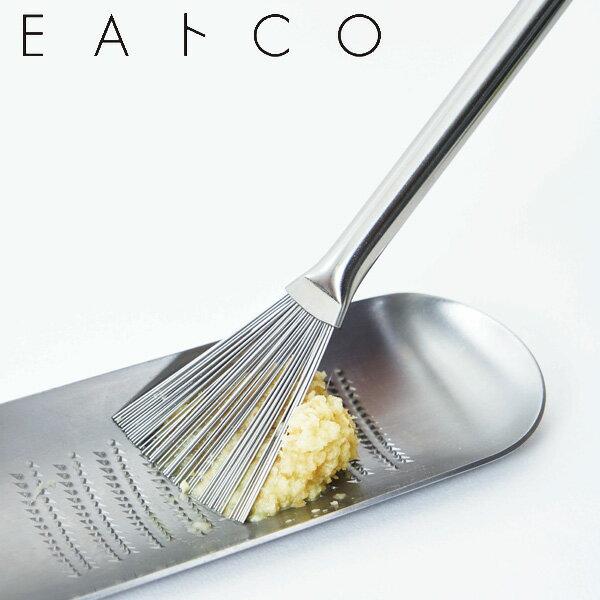 「大根おろし用」として取り上げた栗原はるみさんのキッチンツールを扱う会社、株式会社ヨシカワが展開するブランド「EAトCO(イイトコ)」。こちらも燕三条での製造です。  そのなかの1つである、「グレーターブラシ」をおすすめ。珍しい、ステンレス製です。鋭利な刃の金属製おろし金の場合、竹製のスクレーパーがすぐ傷んでしまうということも。  このようなグレーターブラシを使うのも一つの手。ステンレスなので錆びることもなく、竹製よりもメンテナンスが楽です。