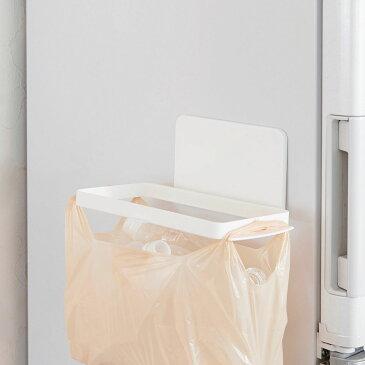 ゴミ袋ホルダー 分別ゴミ袋ホルダー マグネットホルダー 磁石+吸盤付き Mag-On ( 資源ゴミ 分別ゴミ箱 冷蔵庫横 収納 ごみ箱 ダストボックス ) 【4500円以上送料無料】