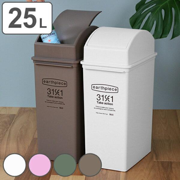 ゴミ箱 スイングダスト アースピース 深型 ふた付き 25L ( ごみ箱 25リットル スイング式 蓋つき スリム 角型 キッチン リビング ダストボックス 四角 スイング 袋 見えない おしゃれ かわいい )【3980円以上送料無料】