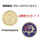 【2枚セット】 秘密結社 フリーメイソン コイン Freemasonry コレクション 記念コイン 開運グッズ 開運 風水の商品画像