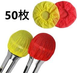 50個入り マイクカバー 赤黄 感染防止 衛生用品 マイクロフォンカバー 感染予防 抗菌マイクカバー 雑音防止