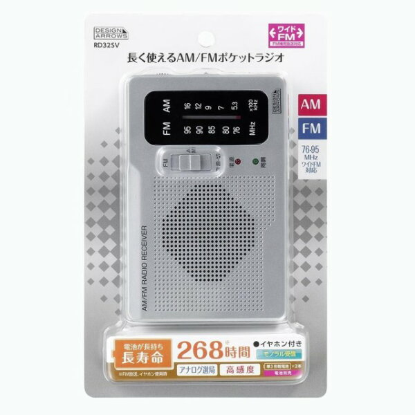 ラジオ長寿命268時間AM/FMスピーカー搭載シルバーポータブルラジオ本体イヤホン付高感度ワイドFM対応YAZAWA電池が長