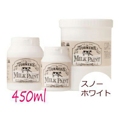 ●☆期間限定☆特製刷毛orウエスGET!! ターナーミルクペイント スノーホワイト [450ml] ターナー色彩