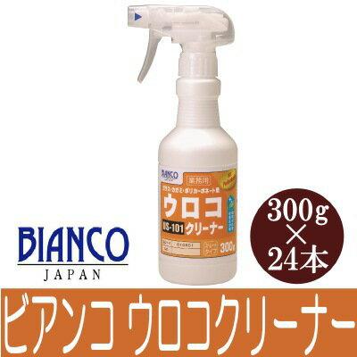 [L] 【送料無料】 BIANCO JAPAN ビアンコ ウロコクリーナー(トリガー付) [300g×24本] ビアンコジャパン・US-101・水あか・ガラス・鏡・FRP・ポリカ・汚れ