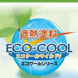 大日本塗料弱溶剤形ふっ素樹脂系遮熱塗料エコクールマイルドF15kg/ECOアカデミーブルー/ECOフォレストグリーンECO-COOL