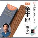 淡路島のお香 日本の香り 108 - 金木犀(煙少) [約40g...