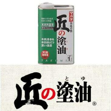 [L] 匠の塗油 クリアー [1L] マルタ・太田油脂・木部・自然・えごま油・抗菌・フローリング・カウンター