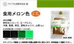 食用色素【食用色素製剤 メロン色】メーカーサンプル 5g 食紅 高純度 フードカラー 着色 食用色素の混色 緑色系 ダイワ化成 粉末状