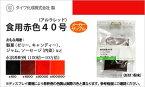 食用色素【食用赤色40号 アルラレッドAC】メーカーサンプル 5g 食紅 高純度 フードカラー 着色 赤色系 ダイワ化成 粉末状