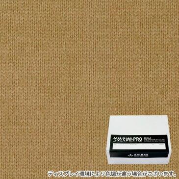 枇杷茶色(びわちゃ色)に染める綿 麻布用染料 Mサイズ(500gまでの素材用) そめそめキットPro  プロ仕様 家庭用 反応染料 染め粉 Tシャツ 布用 染色キット 布 服 ハンドメイド セット S-0046