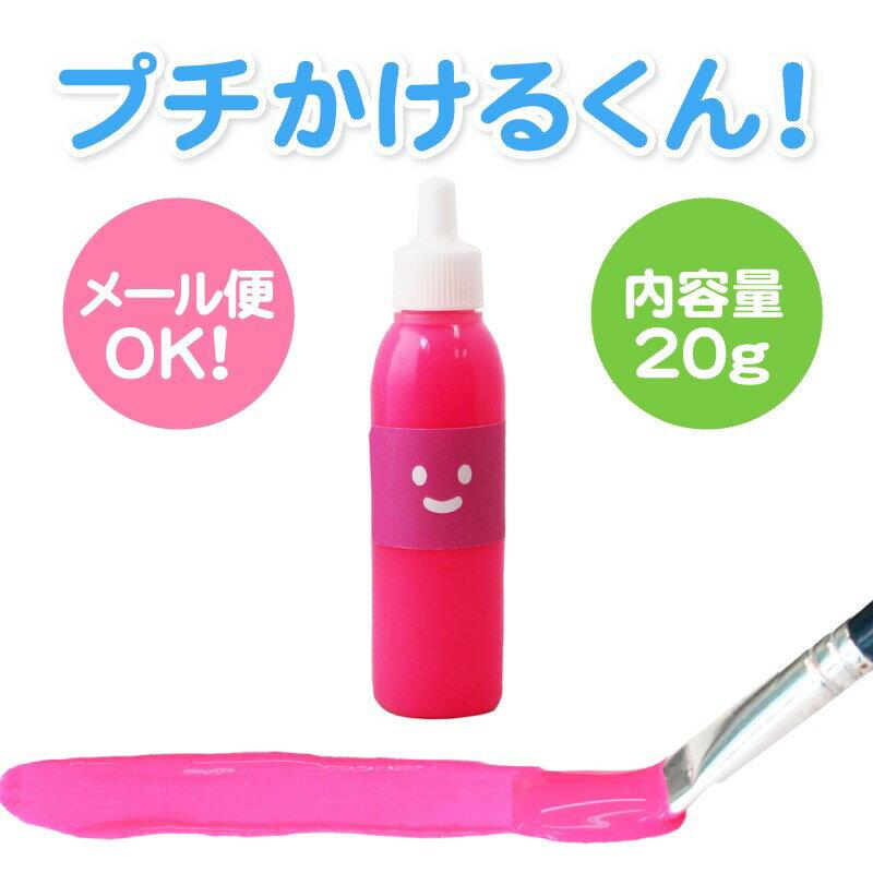 布えのぐ プチかけるくん お試し20g 蛍光ピンク 蛍光桃色 蛍光 Pink 洗濯OK 布に描ける絵具 ステンシル トールペイントにも