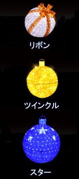 ★クリスマスイルミネーション★デコレーションモチーフ LEDクリスタルグロー デコボール リボン(大)、ツインクル(大)、スター(大)