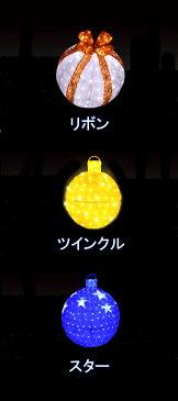 ★クリスマスイルミネーション★デコレーションモチーフ LEDクリスタルグロー デコボール リボン(小)、ツインクル(小)、スター(小)