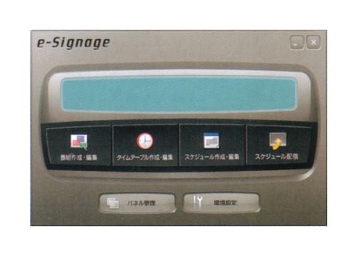 デジタルサイネージ SHARP PN-SP02(e-signage Pro版)